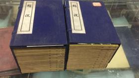 《类说》上下两函20册全 馆藏品好