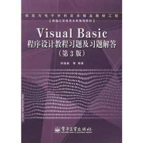 新編計算機類本科規劃教材:Visual Basic程序設計教程習題及習題解答(第3版)