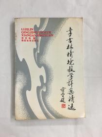 李吉林情境教学详案精选