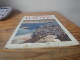 1931年1月 《世界画报》(寒山拾得图 陆军特别大演习)