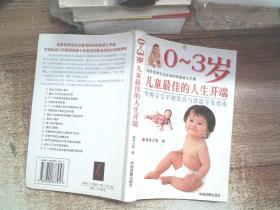 0锝�3宀侊細鍎跨鏈�浣崇殑浜虹敓寮�绔紙鏈夌(鎹燂級