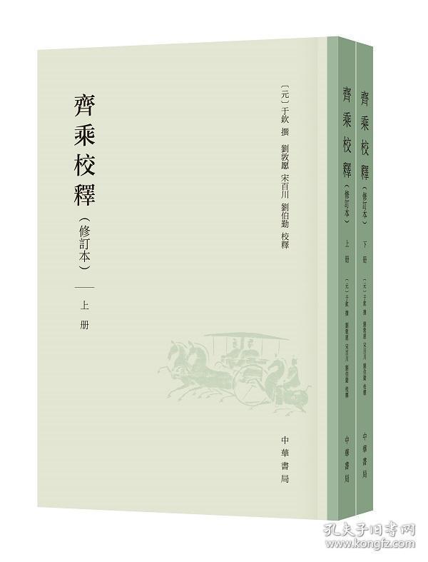 正版现货 齐乘校释(修订本)中华书局