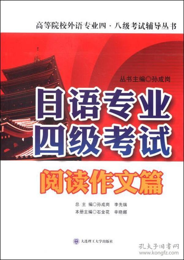 日语专业四级考试阅读作文篇/高等院校外语专业四·八级考试辅导丛书