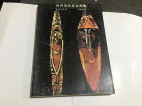 世界原始美术图集.大洋洲卷.
