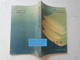 应用写作的思路与层次观点  赵宗庆编著  河南大学出版社