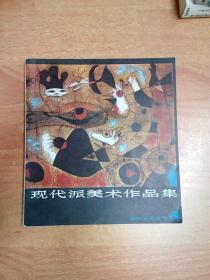 现代派美术作品集(外国文艺丛书)