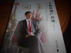 千载风情广州话