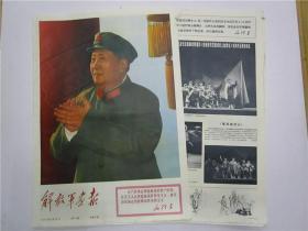 解放军画报 1967年第10期(1至8版全 4开报纸版)内有主席和江青像