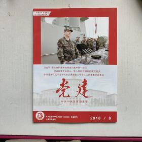 《党建》2018年8月第8期(月刊.总第368期)中共中央宣传部主管