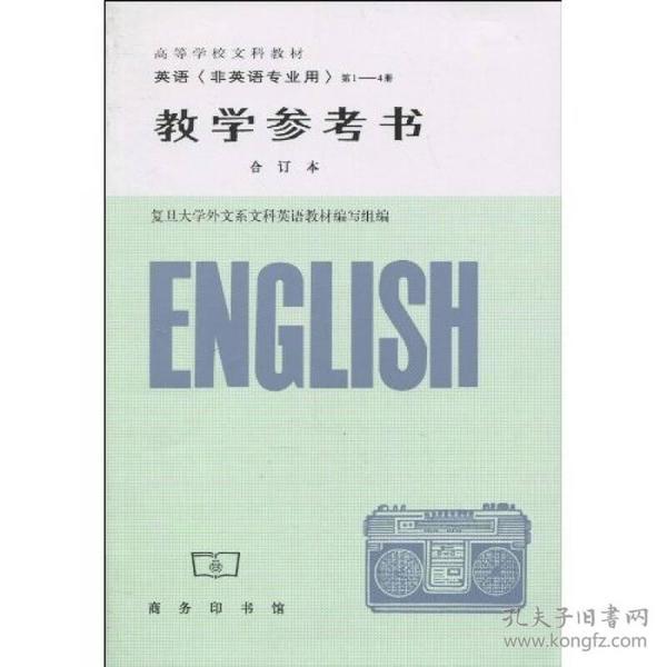 英语(非英语专业用)(1-4册合订本)(教学参考书)