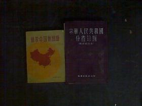地图册2本