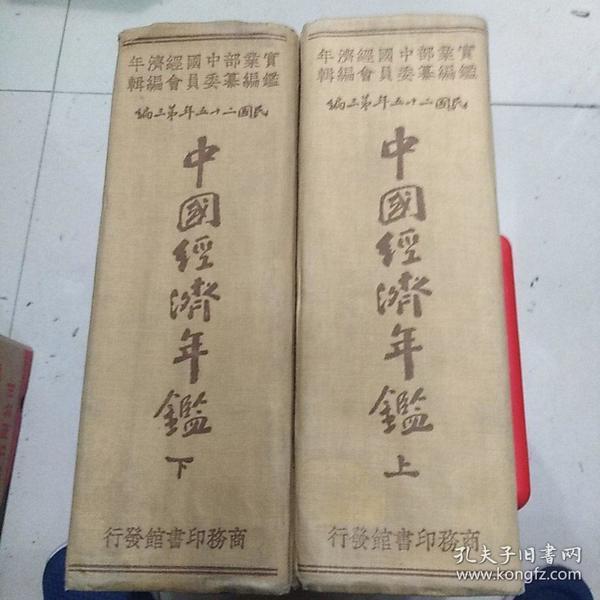 中国经济年鉴(民国第三编初版)〈布面精装二本合售〉