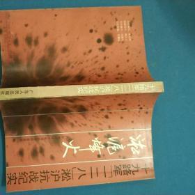 """淞沪烽火:十九路军""""一二八""""淞沪抗战纪实----91年一版一印"""