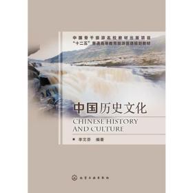 中国历史文化(李文芬)
