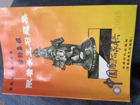 中国国际象棋:限着杀王习题集