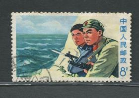 文18海防信销邮票