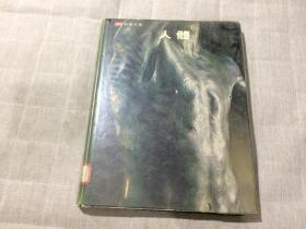 LIFE自然文库 人体 16开精装有塑封