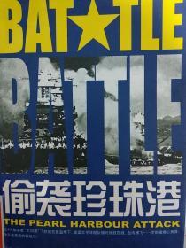 《特价!》偷袭珍珠港  9787806008973