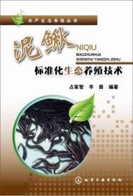 水产生态养殖丛书:泥鳅标准化生态养殖技术