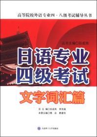 高等院校外语专业四·八级考试辅导丛书:日语专业四级考试文字词汇篇
