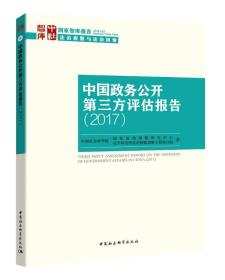 2017中国政务公开第三方评估报告