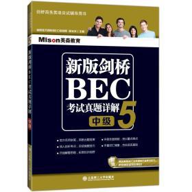 新版劍橋BEC考試真題詳解5(中級)
