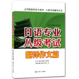 日语专业八级考试·翻译作文篇