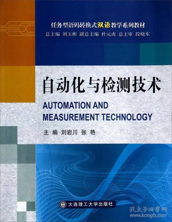 语码转换式双语教学系列教材:自动化与检测技术