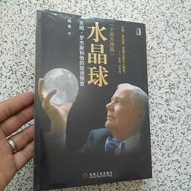 水晶球:吉姆·罗杰斯和他的投资预言(全新升级版)  全新