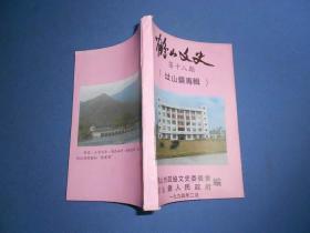 鹤山文史 址山镇专辑 第十八期 --18