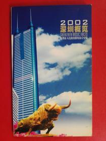 2002深圳概览