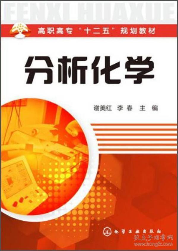 """高职高专""""十二五""""规划教材:分析化学"""