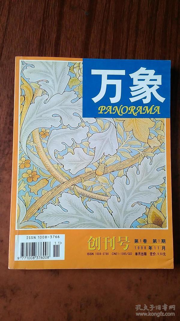 万象 第一卷 第一期 1998年11月(创刊号)