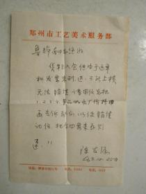 著名书画家陈发源信札一通一页