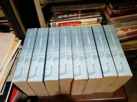 南宋史研究丛书---南宋史研究论丛(上册)(这个系列每本书都有的王国平作序被撕.其它内容完整.)