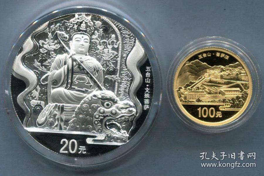 2012年佛教圣地五台山精制金银币二枚一套(含1/4盎司金、2盎司银、原盒、带证书)
