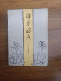 聊斋志异 二十四卷抄本 精装
