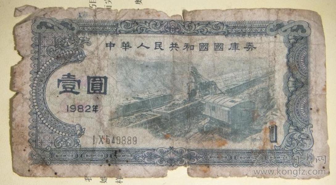 1982年一元国库券IX540889,赠品冠号ZI06799591