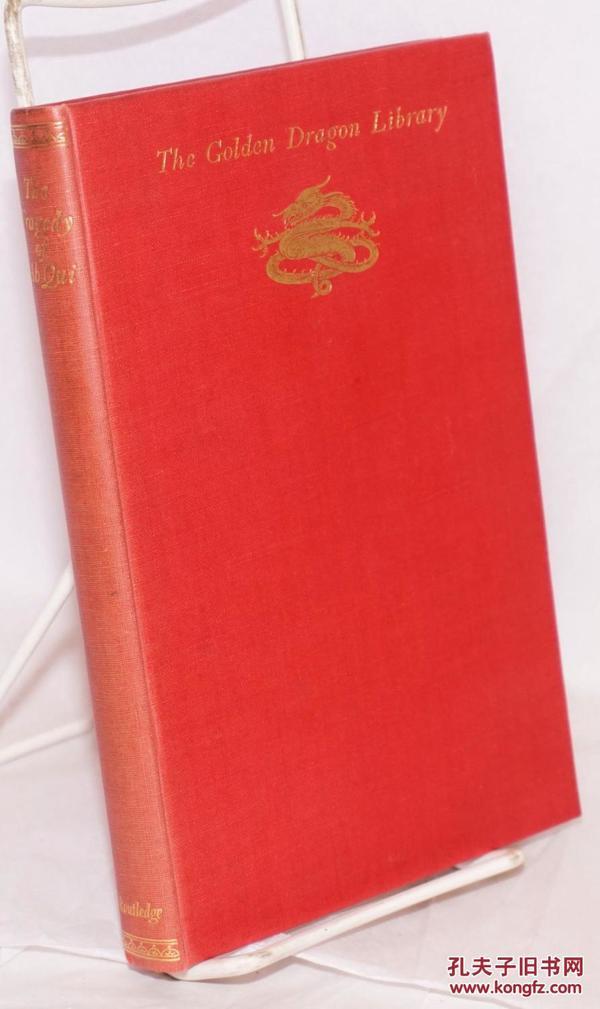 1930年版《阿Q正传和其他中国当代小说》冰心,茅盾,郁达夫