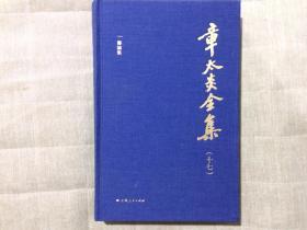 章太炎全集(十七)医论集 全一册 16开布面精装.