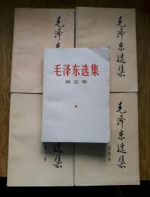 毛泽东选集 全五卷 1991年版(第1-4卷)+ 1977年版(第5卷)