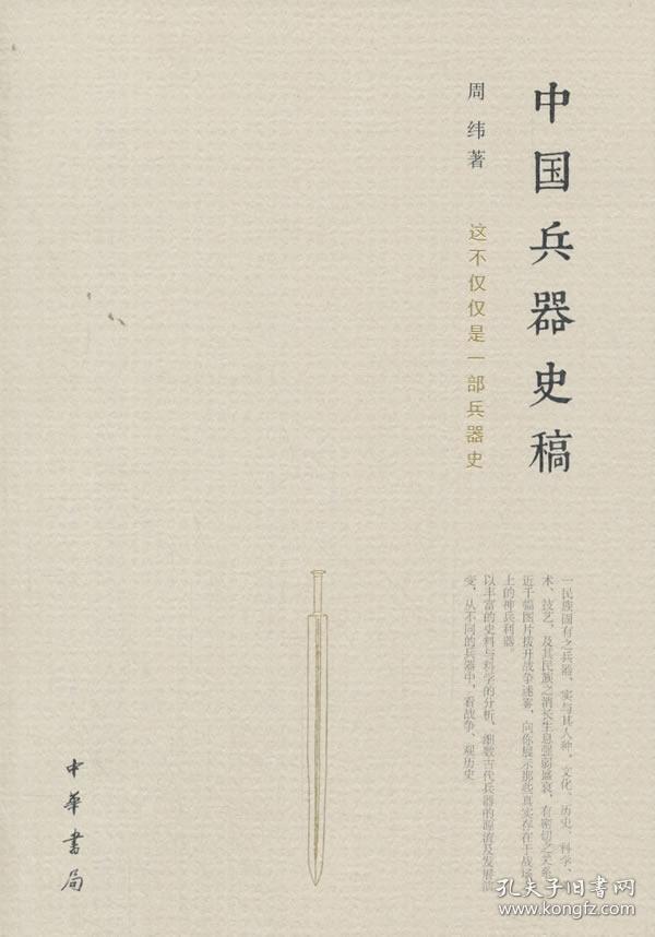 中国兵器史稿