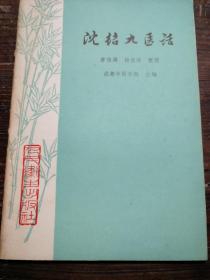 沈绍九医话。b4-2