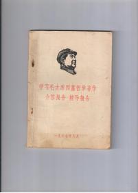 《学习毛主席四篇哲学著作介答报告.辅导报告》封面毛主席头像 1967年8月印行