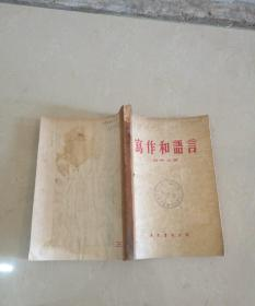 1955年出版《写作和语言》徐中玉 著 东方书店出版