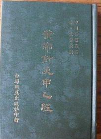 原版旧书《黄帝针灸甲乙经》