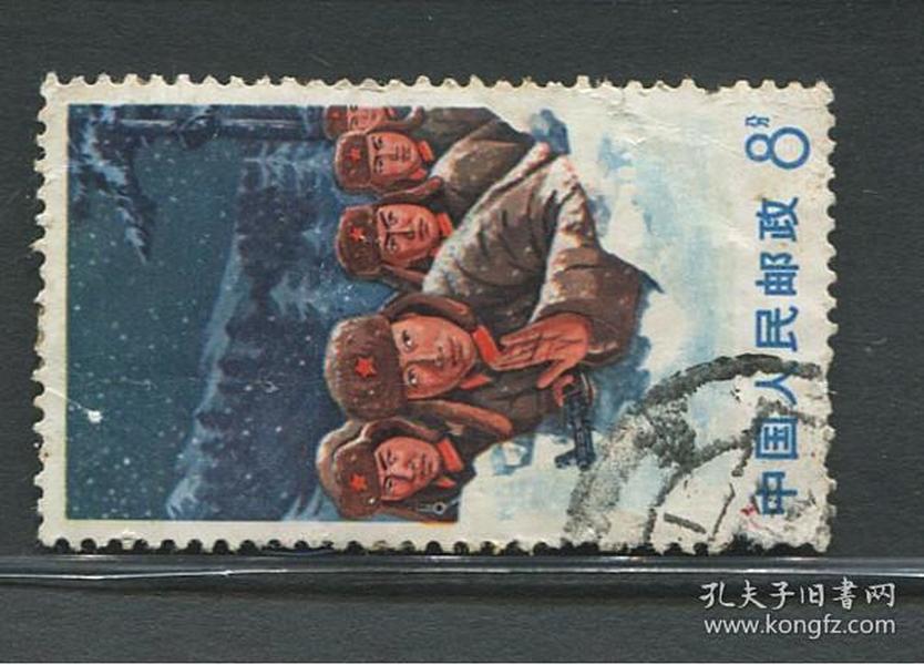 文18雪地信销邮票