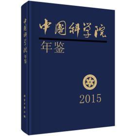 中国科学院年鉴