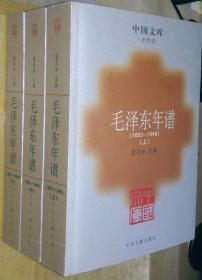 中國文庫:毛澤東年譜 (1893-1949)上中下 (全三冊)