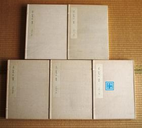 【良宽の书(线装5函全10册)】 八开大本 野岛出版1975年 限定113/1000